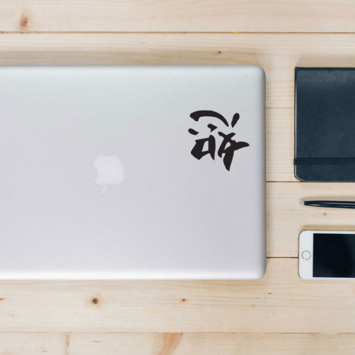 Chinese Symbol for Forgiveness Macbook Decal