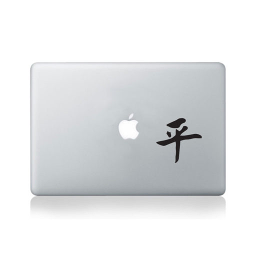 Chinese Symbol for Peace Macbook Decal